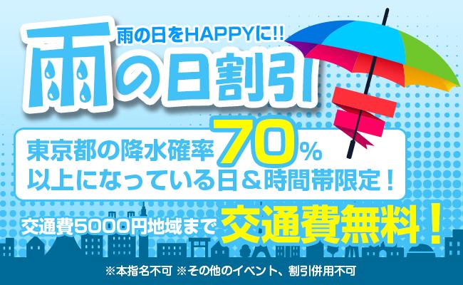 雨の日割引!