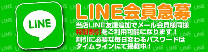 LINE急募!!!