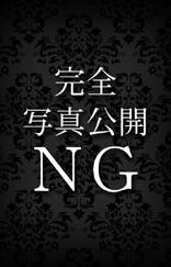 秘密倶楽部 凛 船橋店【小百合】