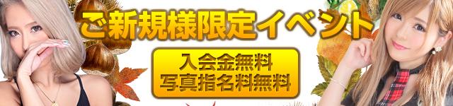 千葉風俗・千葉市発デリヘル風俗【キャンパスサミット千葉店】ご新規様限定イベント!!