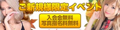 千葉風俗・千葉市発デリヘル風俗【キャンパスサミット千葉店】【ご新規様限定イベント!!】