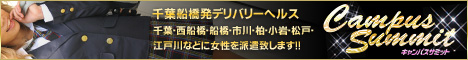 千葉│栄町 幕張 デリヘル│風俗 【キャンパスサミット千葉店】バナー(468×60px)のダウンロードはこちら