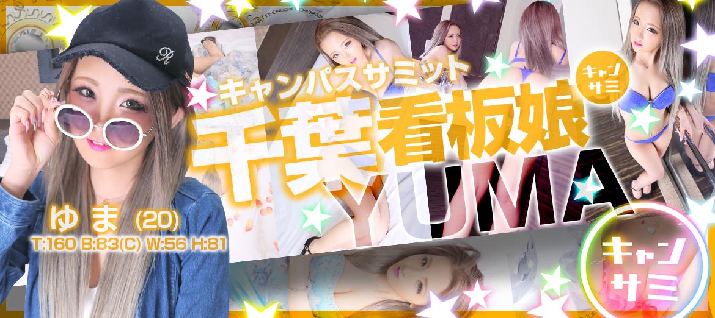 千葉│栄町 幕張 デリヘル│風俗 【キャンパスサミット千葉店】スライダー写真
