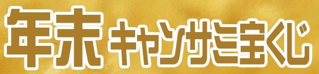 船橋デリヘル風俗|船橋 西船橋 デリバリーヘルス【キャンパスサミット船橋店】年末キャンサミ宝くじ