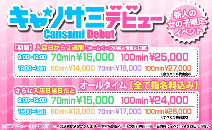 新人ちゃん限定イベント! 【もかちゃん】【いおりちゃん】 【るりちゃん】適用可能♪ 70分コース ¥18,000にてご案内。※写真指名料金無料。