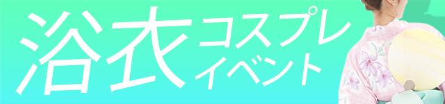 船橋デリヘル風俗|船橋 西船橋 デリバリーヘルス【キャンパスサミット船橋店】浴衣イベント