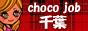千葉 風俗求人・アルバイトのチョコジョブ
