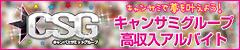 船橋 千葉 錦糸町 デリヘル風俗【キャンパスサミットグループ】 求人