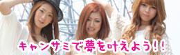 船橋|千葉|錦糸町の高収入風俗アルバイト【キャンパスサミットグループ】[キャンパスサミットグループで夢をかなえよう]
