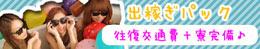 船橋|千葉|錦糸町の高収入風俗アルバイト【キャンパスサミットグループ】[出稼ぎパック]