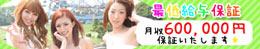 船橋|千葉|錦糸町の高収入風俗アルバイト【キャンパスサミットグループ】[最低給与保証]