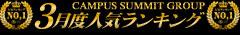 船橋 千葉 錦糸町 デリヘル風俗【キャンパスサミットグループ】03月度人気ランキング