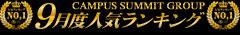 船橋 千葉 錦糸町 デリヘル風俗【キャンパスサミットグループ】09月度人気ランキング
