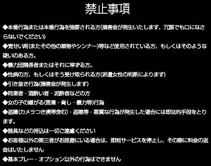千葉風俗・千葉市発デリヘル風俗【キャンパスサミット千葉店】禁止事項