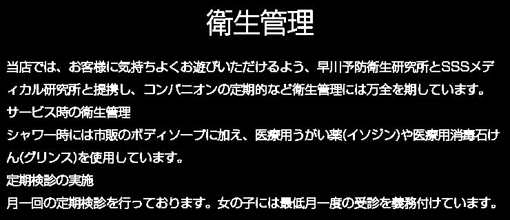 千葉風俗・千葉市発デリヘル風俗【キャンパスサミット千葉店】衛生管理