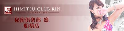 船橋・西船橋風俗 人妻デリバリーヘルス『秘密倶楽部凛船橋店』