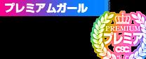 千葉風俗・千葉市発デリヘル風俗【キャンパスサミット千葉店】りおな【プレミアム】