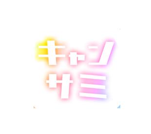 船橋・千葉・錦糸町のデリヘル・風俗なら【キャンパスサミット船橋店】
