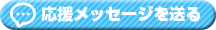 船橋デリヘル風俗|船橋 西船橋 デリバリーヘルス【キャンパスサミット船橋店】冴木えりかに応援メッセージを送る