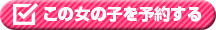船橋デリヘル風俗|船橋 西船橋 デリバリーヘルス【キャンパスサミット船橋店】あんを予約する