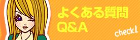 船橋|千葉|錦糸町の高収入風俗アルバイト【キャンパスサミットグループ】【よくある質問Q&A】