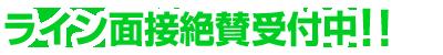 船橋|千葉|錦糸町の高収入風俗アルバイト【キャンパスサミットグループ】【ライン面接絶賛受付中!!】