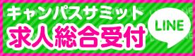 船橋|千葉|錦糸町の高収入風俗アルバイト【キャンパスサミットグループ】【求人総合受付LINEで手軽に簡単応募♪】