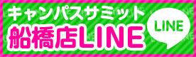 船橋|千葉|錦糸町の高収入風俗アルバイト【キャンパスサミットグループ】【船橋店LINEで手軽に簡単応募♪】