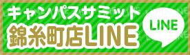 船橋|千葉|錦糸町の高収入風俗アルバイト【キャンパスサミットグループ】【錦糸町店LINEで手軽に簡単応募♪】
