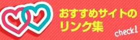 船橋|千葉|錦糸町の高収入風俗アルバイト【キャンパスサミットグループ】【おすすめリンク集】