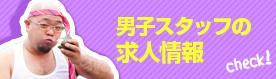 船橋|千葉|錦糸町の高収入風俗アルバイト【キャンパスサミットグループ】【男子従業員求人情報】