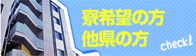 船橋|千葉|錦糸町の高収入風俗アルバイト【キャンパスサミットグループ】【他県の方、寮希望の方へ】