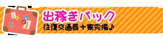 船橋|千葉|錦糸町の高収入風俗アルバイト【キャンパスサミットグループ】【出稼ぎパック】