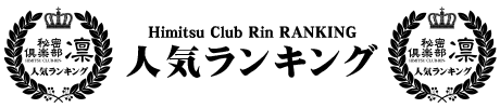 船橋・錦糸町風俗 人妻デリバリーヘルス 秘密倶楽部 凛2018年1月度人気ランキング