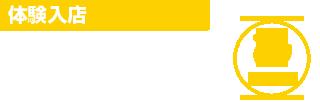 千葉風俗・千葉市発デリヘル風俗【キャンパスサミット千葉店】ましろ【体験入店】