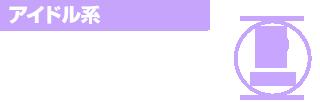 千葉風俗・千葉市発デリヘル風俗【キャンパスサミット千葉店】みく【アイドル系】