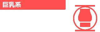 千葉風俗・千葉市発デリヘル風俗【キャンパスサミット千葉店】なお【巨乳系】