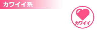 千葉風俗・千葉市発デリヘル風俗【キャンパスサミット千葉店】あすみ【かわいい系】