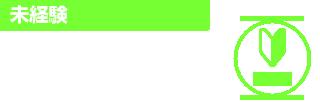 千葉風俗・千葉市発デリヘル風俗【キャンパスサミット千葉店】みう【未経験】