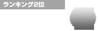 錦糸町デリヘル風俗 錦糸町 小岩 デリバリーヘルス【キャンパスサミット錦糸町店】ふわり【ランキング2位】