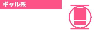 千葉風俗・千葉市発デリヘル風俗【キャンパスサミット千葉店】せい【ギャル系】
