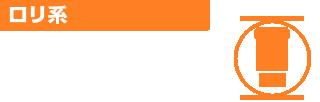 錦糸町デリヘル風俗|錦糸町 小岩 デリバリーヘルス【キャンパスサミット錦糸町店】ゆあ【ロリ系】