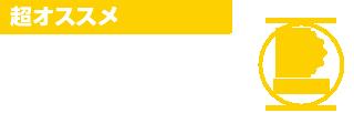 船橋デリヘル風俗|船橋 西船橋 デリバリーヘルス【キャンパスサミット船橋店】しゅり【超おすすめ】