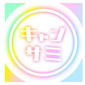 錦糸町デリヘル風俗|錦糸町 小岩 デリバリーヘルス【キャンパスサミット錦糸町店】